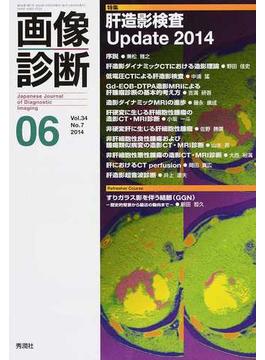 画像診断 Vol.34No.7(2014−06) 特集肝造影検査Update 2014