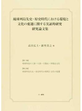 琉球列島先史・原史時代における環境と文化の変遷に関する実証的研究研究論文集 第1集 琉球列島の土器・石器・貝製品・骨製品文化