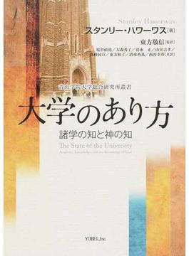 大学のあり方 諸学の知と神の知