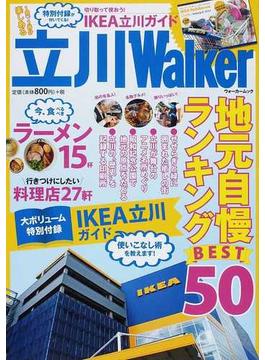 立川Walker 完全保存版 2014(ウォーカームック)