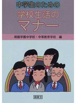 中学生のための学校生活のマナー 改訂版