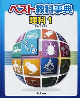 ベスト教科事典 新装版 理科1 生物とその環境