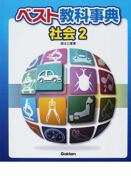 ベスト教科事典 新装版 社会2 国土と産業