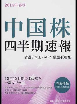 中国株四半期速報 2014年春号 香港/本土/ADR厳選400社