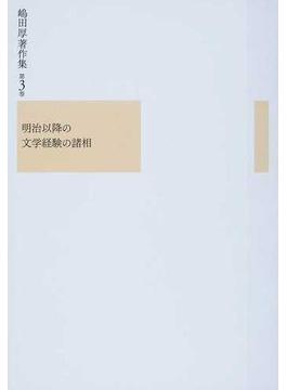 嶋田厚著作集 第3巻 明治以降の文学経験の諸相