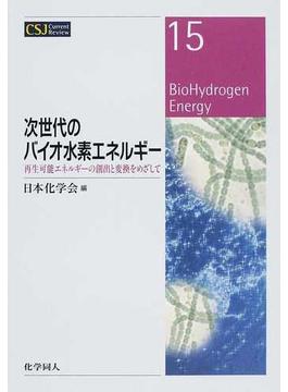次世代のバイオ水素エネルギー 再生可能エネルギーの創出と変換をめざして