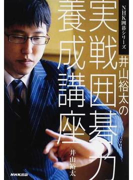 井山裕太の実戦囲碁力養成講座(NHK囲碁シリーズ)