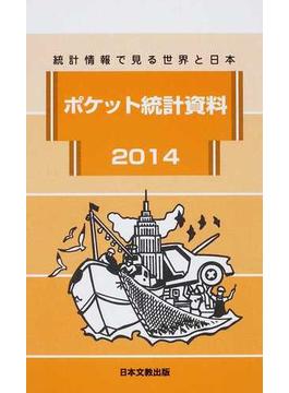 ポケット統計資料 統計情報で見る世界と日本 2014