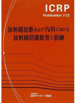 放射線診断およびIVRにおける放射線防護教育と訓練