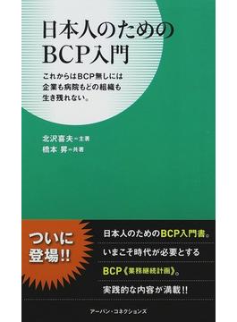 日本人のためのBCP入門 これからはBCP無しには企業も病院もどの組織も生き残れない。