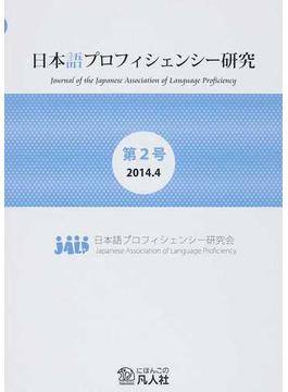 日本語プロフィシェンシー研究 第2号(2014.4)