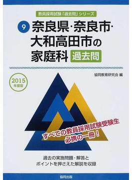 奈良県・奈良市・大和高田市の家庭科過去問 2015年度版