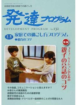 発達プログラム 自閉症児者の家庭での過ごし方 No.132 〈特集〉コミュニケーションのための親子の会話のコツ