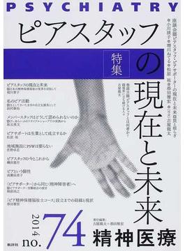 精神医療 no.74(2014) 特集ピアスタッフの現在と未来
