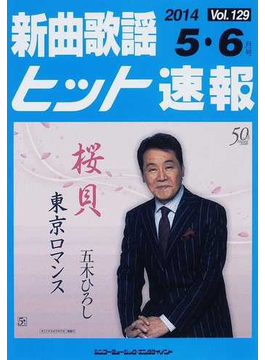 新曲歌謡ヒット速報 Vol.129(2014−5・6月号)