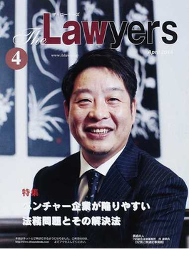The Lawyers 2014April