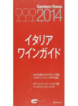 イタリアワインガイド ガンベロ・ロッソ 2014(講談社MOOK)