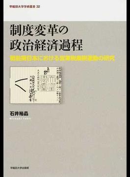 制度変革の政治経済過程 戦前期日本における営業税廃税運動の研究