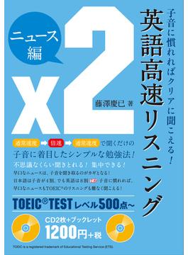 英語高速リスニング ニュース編
