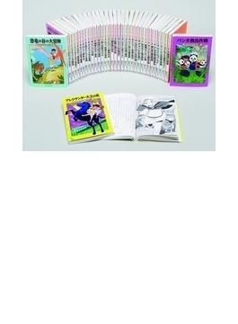 マジック・ツリーハウスシリーズ 35巻セット