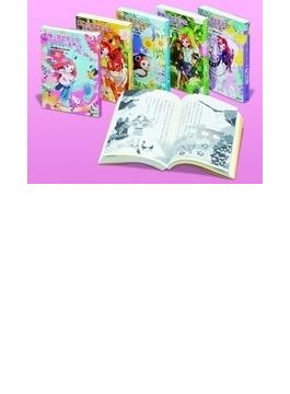 動物と話せる少女リリアーネ 5巻セット