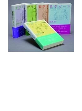 数学ガールセット 5巻セット