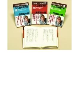 図書館版100分でわかるホントはこうだった日本現代史 3巻セット