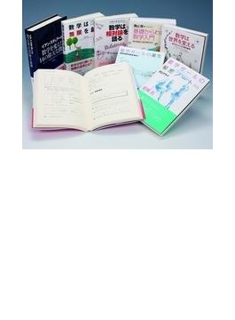 たのしく学ぶ数学入門セット 8巻セット