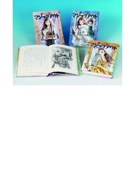 マジックアウト 3巻セット