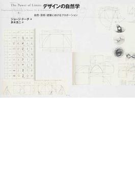 デザインの自然学 自然・芸術・建築におけるプロポーション 新・新版