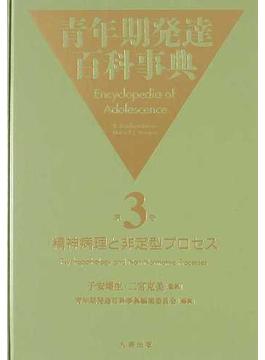 青年期発達百科事典 第3巻 精神病理と非定型プロセス