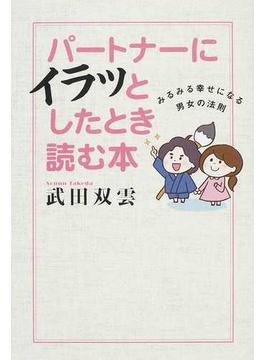 パートナーにイラッとしたとき読む本 みるみる幸せになる男女の法則
