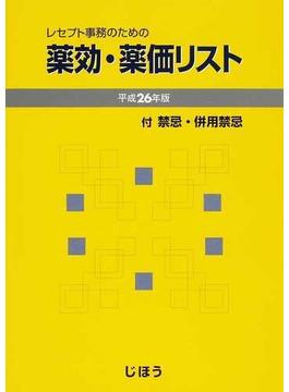 レセプト事務のための薬効・薬価リスト 付 禁忌・併用禁忌 平成26年版