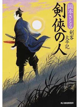 剣俠の人(ハルキ文庫)