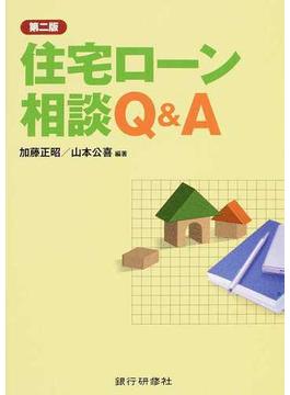 住宅ローン相談Q&A 第2版