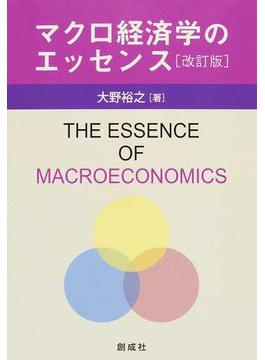 マクロ経済学のエッセンス 改訂版