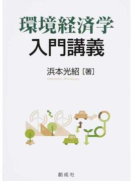 環境経済学入門講義