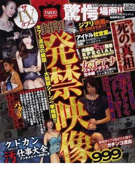 封印!発禁映像999 ザ・TVタブー(ナックルズBOOKS)