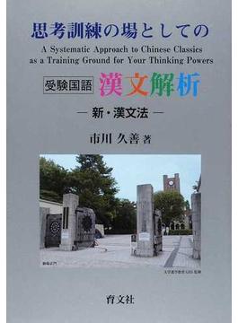 思考訓練の場としての漢文解析 新・漢文法
