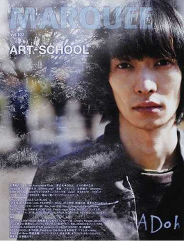 マーキー Vol.102 〈特集〉ART−SCHOOL
