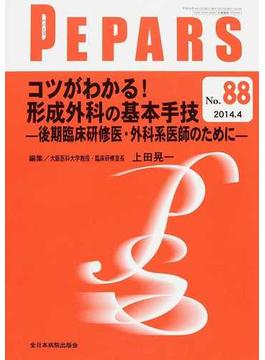 PEPARS No.88(2014.4) コツがわかる!形成外科の基本手技−後期臨床研修医・外科系医師のために−
