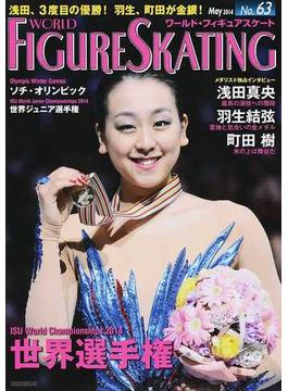 ワールド・フィギュアスケート 63(2014May)