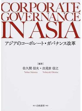 アジアのコーポレート・ガバナンス改革