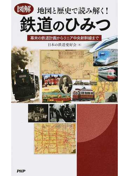 図解地図と歴史で読み解く!鉄道のひみつ 幕末の鉄道計画からリニア中央新幹線まで