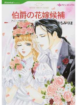 伯爵の花嫁候補(ハーレクインコミックス)