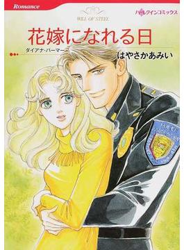 花嫁になれる日(ハーレクインコミックス)