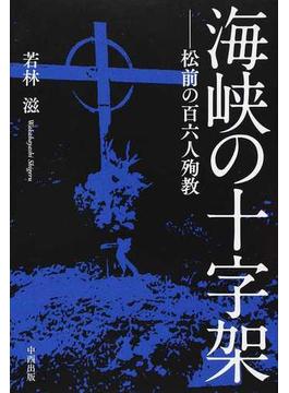 海峡の十字架 松前の百六人殉教
