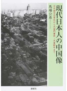 現代日本人の中国像 日中国交正常化から天安門事件・天皇訪中まで