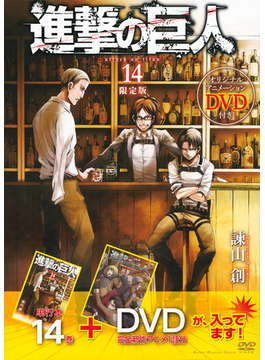DVD付き 進撃の巨人 限定版 14