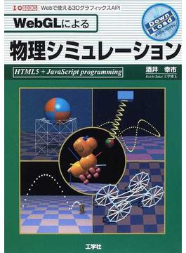 WebGLによる物理シミュレーション HTML5+JavaScript programming Webで使える3DグラフィックスAPI